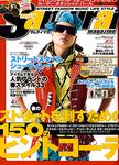 200803_samurai.jpg