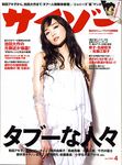 200804_saizo.jpg