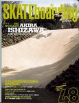 200908_skateboarding0.jpg